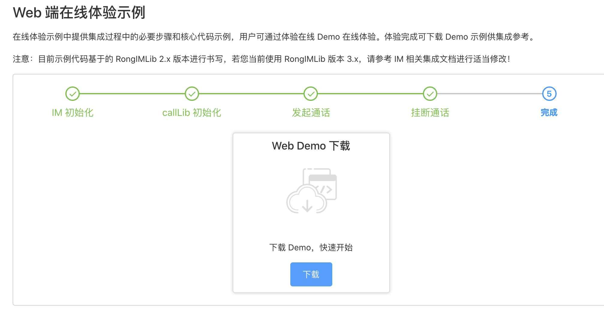 https://wyh29.gitee.io/image/calllib-demo.jpeg